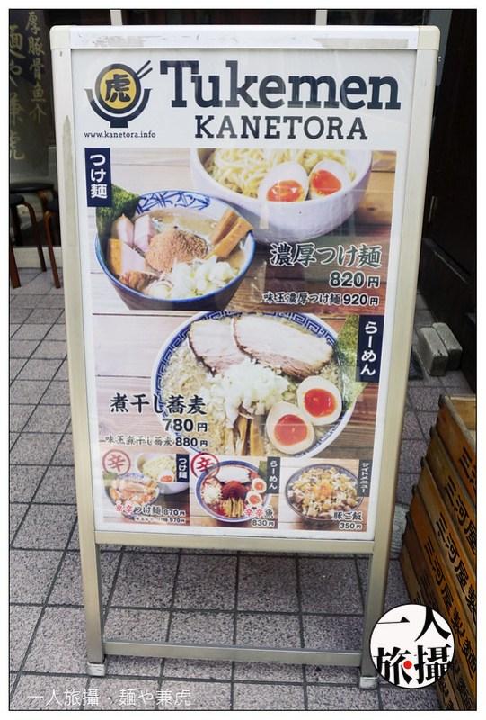 kanetora 03