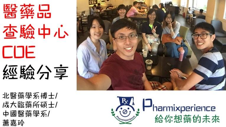 醫藥品查驗中心蕭嘉玲