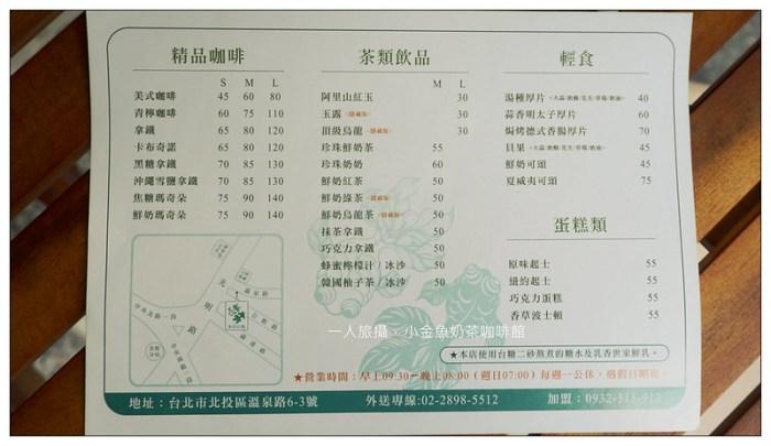 小金魚奶茶咖啡館 03