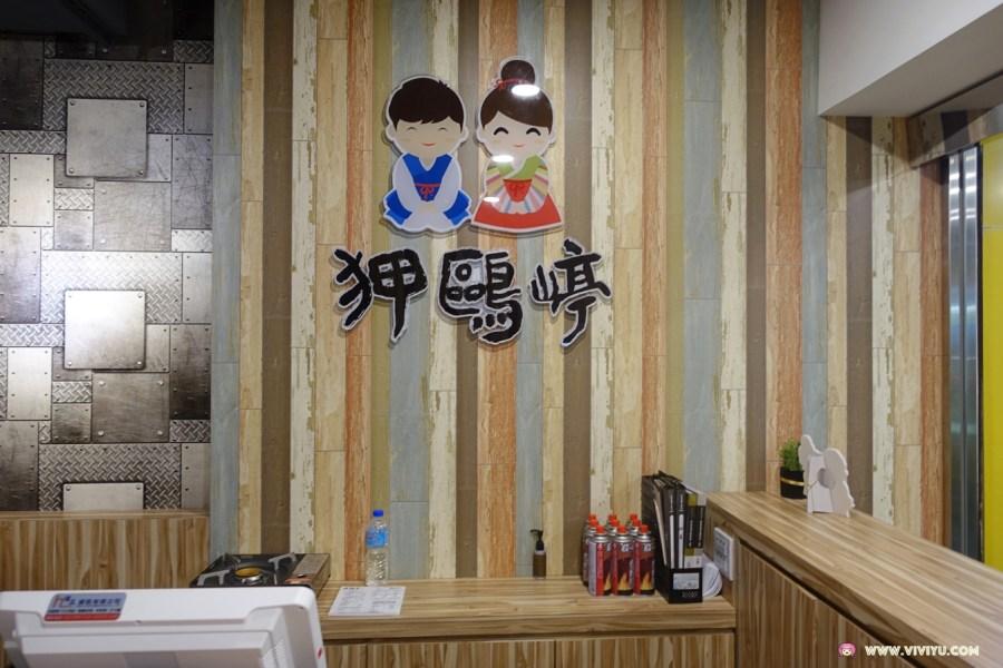 八德美食,狎鷗亭,狎鷗亭韓式料理,石鍋拌飯,部隊鍋,銅盤烤肉,韓式料理 @VIVIYU小世界