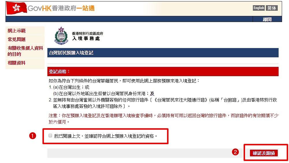 【香港簽證】2017網路申請電子簽證超簡單,十分鐘就可搞定! @ 背包客 Slide 的玩樂人生 :: 痞客邦