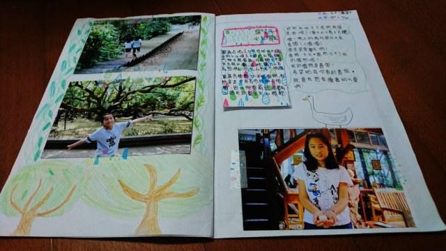 暑假作業 (2)