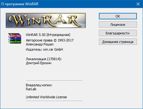 Phần mềm winrar 5.50 full crack