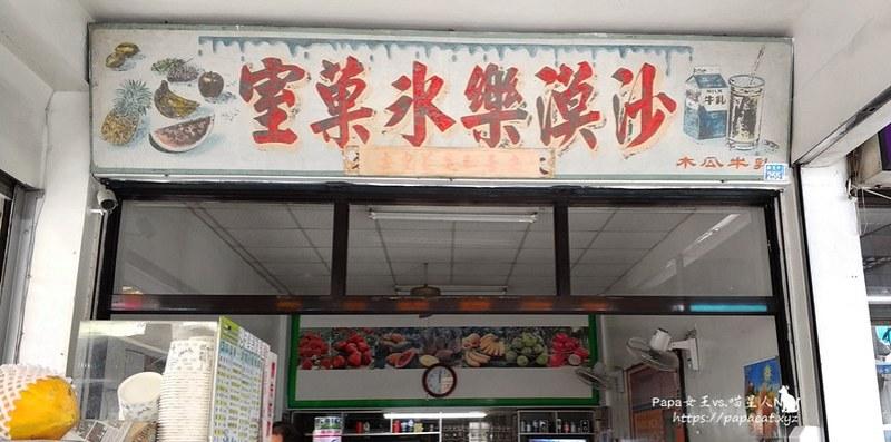 沙漠樂冰菓室 巷弄間的老店..很有兒時記憶