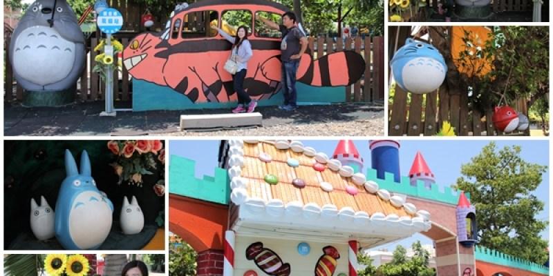 【桃園觀音景點】和美幼稚園旁龍貓~和豆豆龍陪你一起搭巴士/糖果屋城堡-彩繪浮球好吸睛