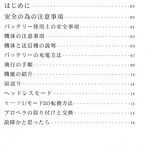 Potensic F181H 4CH 6Axisドローン 説明書1