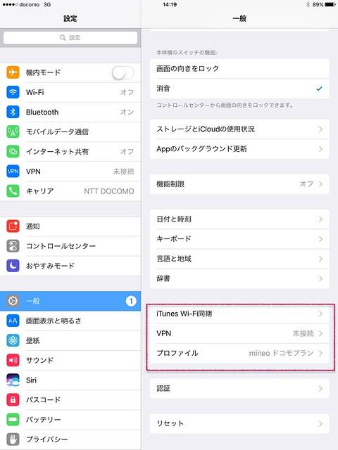 ipad プロファイル