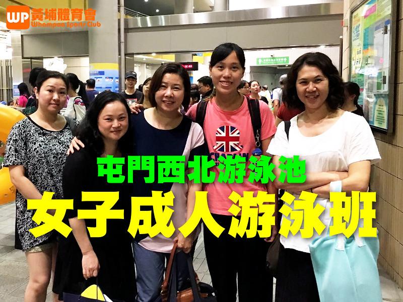 2017-08-01 屯門西北游泳池 女子成人游泳班