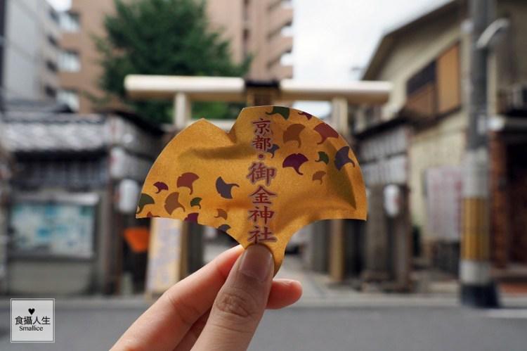 京都景點|御金神社| 遠赴京都洗錢?日媒認證全日本唯一的拜金神社~有拜有保庇的Power UP景點