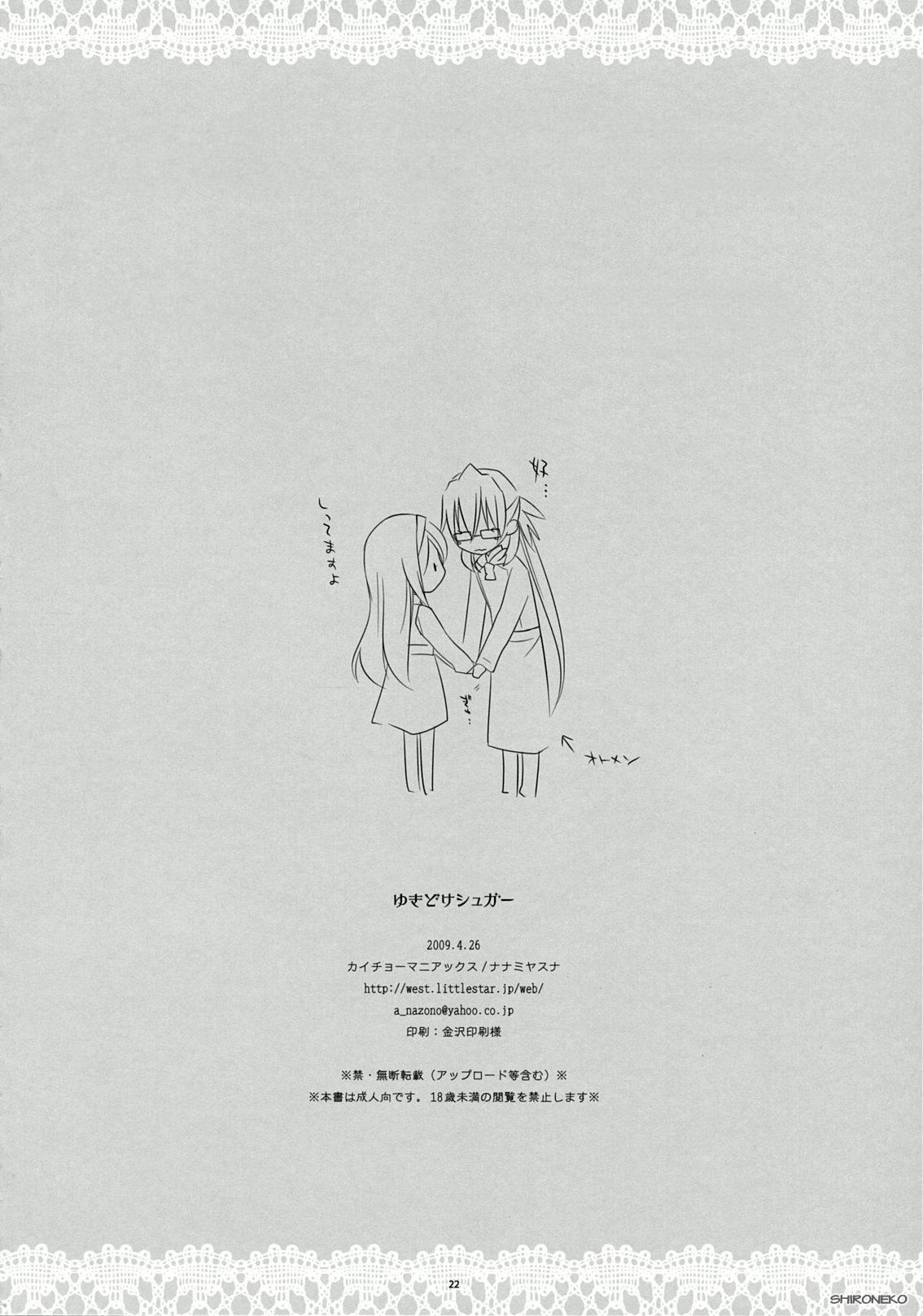 Hình ảnh  in Yukidoke Sugar