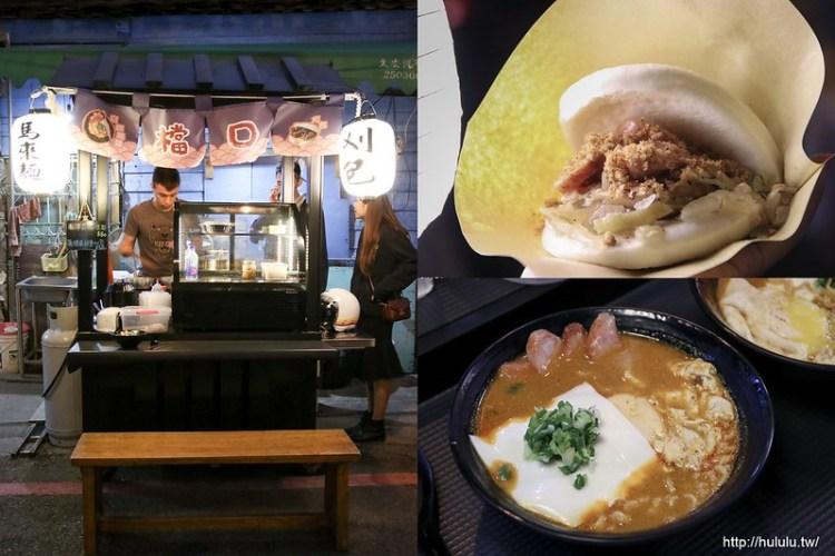 台南美食宵夜  道地檳城白咖哩麵,現煮現上桌啦!熱呼呼就是要這碗,還有美味蒲燒虱目魚刈包。「檔口Dàng kôu」馬來西亞|尊王路|