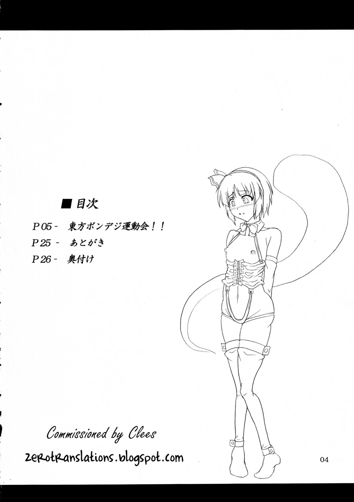 Hình ảnh  trong bài viết Touhou Bondage Undoukai