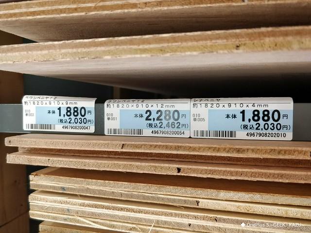 ベニヤ板の価格 (2)