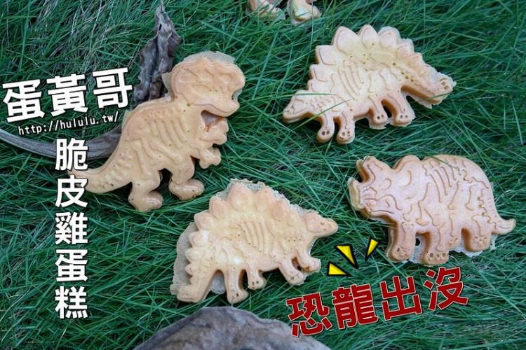 台南美食雞蛋糕 IG人氣雞蛋糕!恐龍化石VS恐龍蛋的石器時代!酥脆咔滋雞蛋糕~『蛋黃哥脆皮雞蛋糕』國華街 台南點心