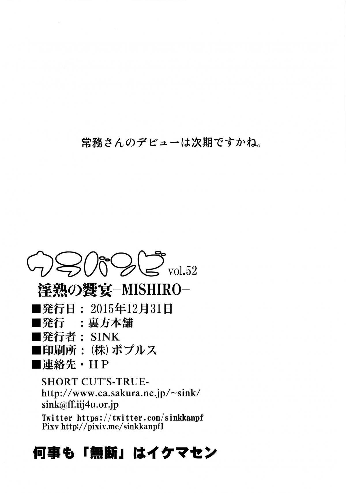 Hình ảnh  in Injuku no Kyouen -MISHIRO