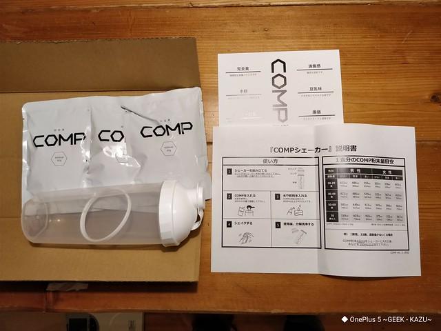 COMPが届いたので、飲んでみた (2)