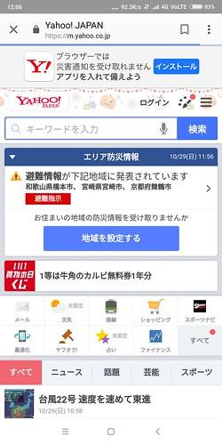 Xiaomi Mi Mix 2楽天モバイルSIMを設定する方法 (6)
