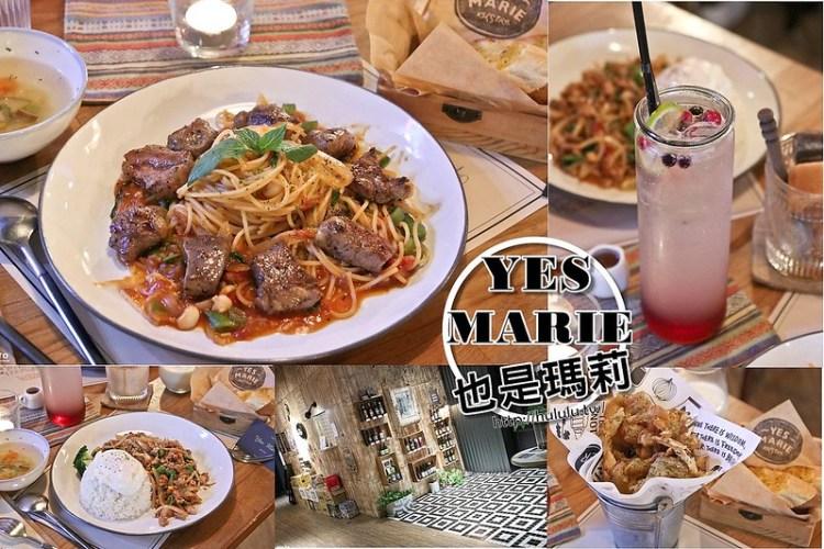 台南美食餐廳  義大利麵VS燉飯!創新口味結合夜店風的工業時尚裝潢~!愜意氛圍好喜歡。「YES MARIE 也是瑪莉」台南火車站|成大|聚餐|約會|