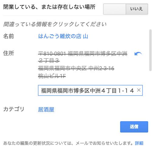 Googleマップの移転12