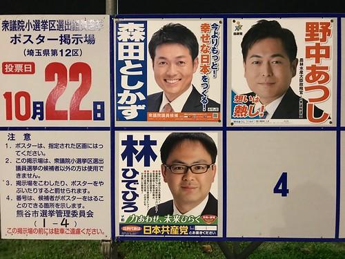 衆議院議員選挙埼玉12区の候補者たち