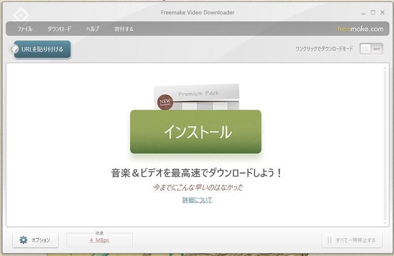 YouTube ダウンロード方法37