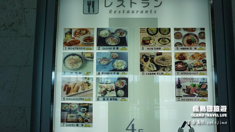 15沖繩機場