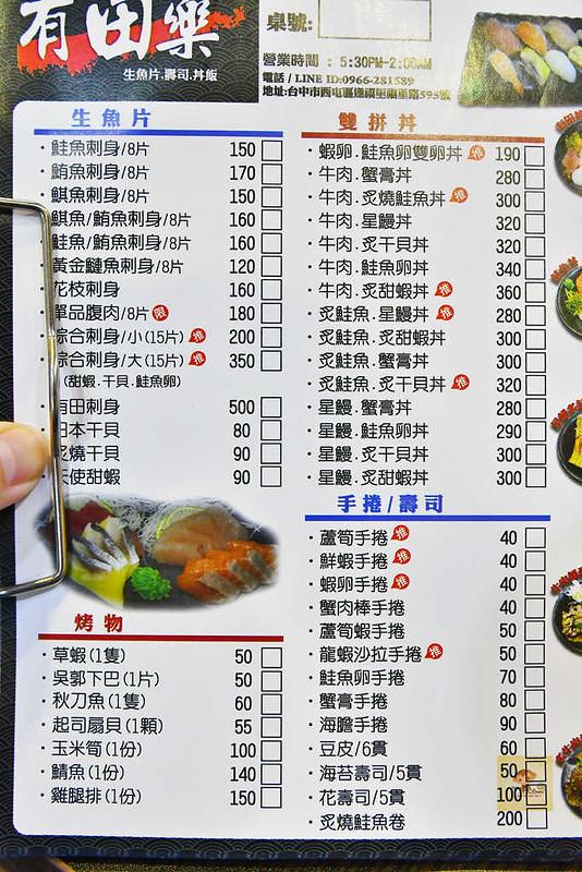 有田樂日本料理18