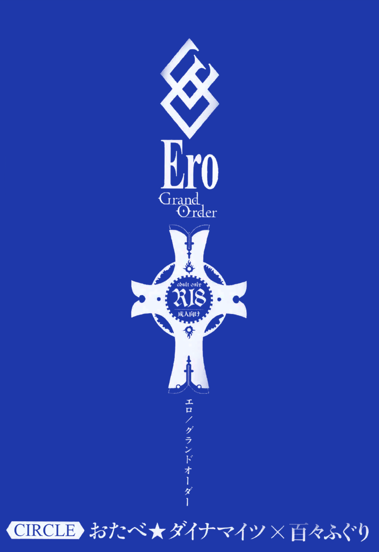 Hình ảnh  in Ero Grand Order