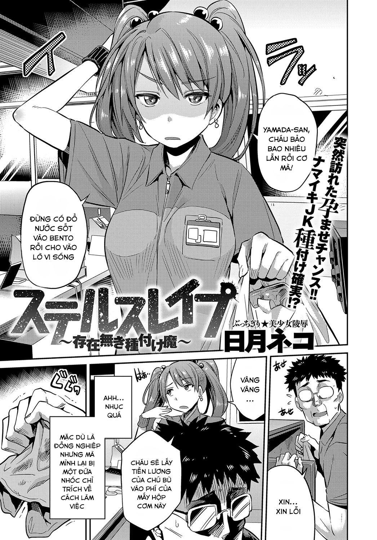Hình ảnh  in Stealth Rape Sonzai Naki Tanetsukema