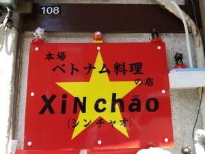 xinchao_ropponmatsu13