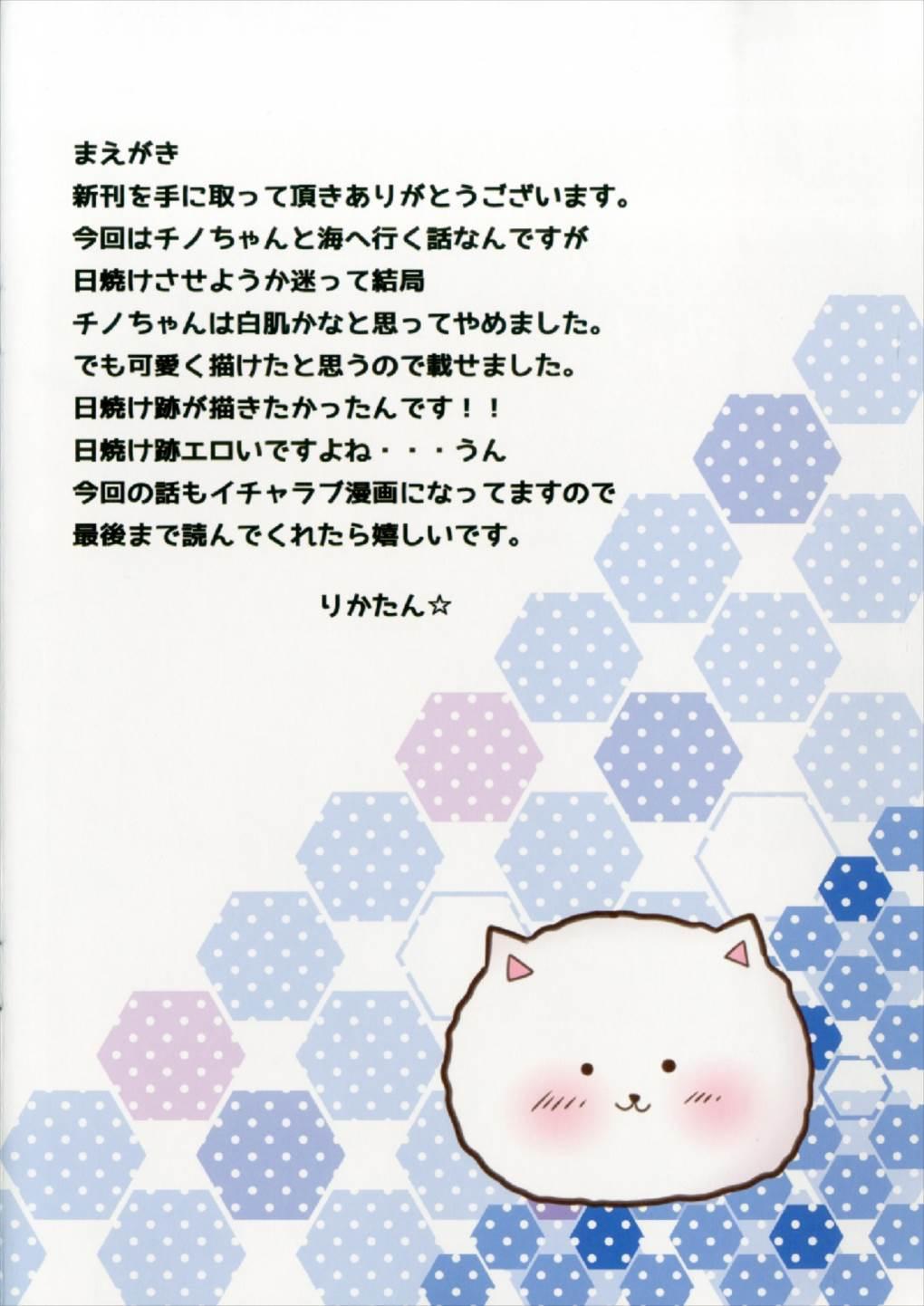 Hình ảnh  in Chino-chan to Natsu no Omoide o Tsukuritai