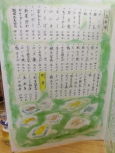 sakeichiban7