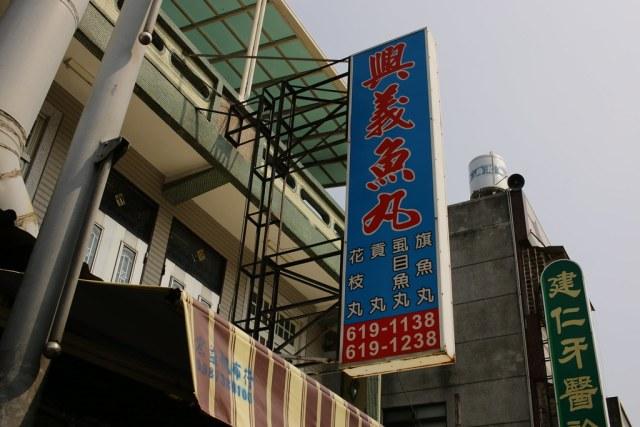 彌陀一日遊 (8)