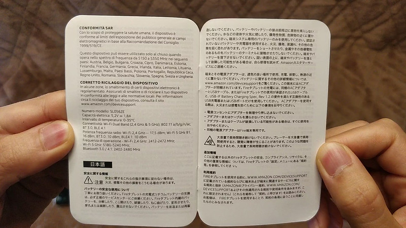 Amazon Fire HD 10 2017 開封レビュー (14)