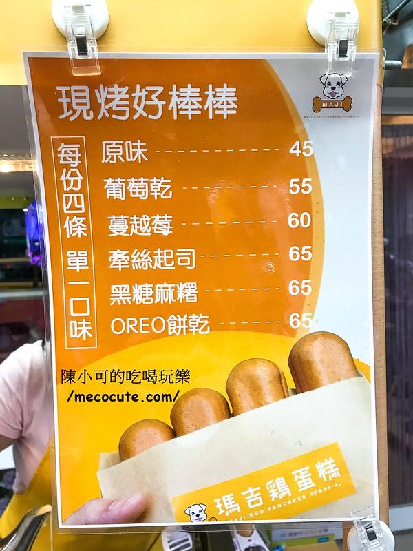 Maji瑪吉雞蛋糕 – 臺北三重店~臺中排隊美食 – 陳小可的吃喝玩樂