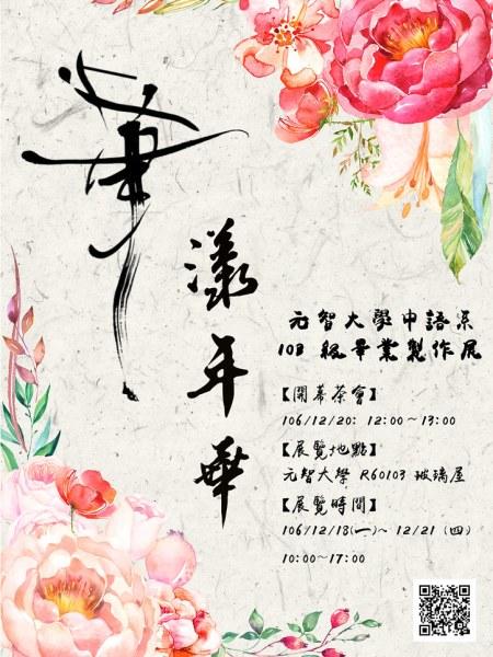 103中語畢製主海報