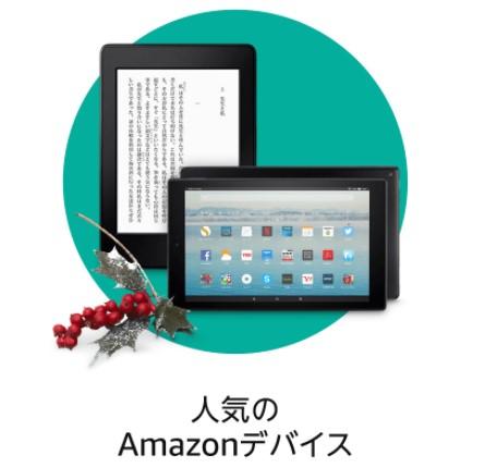 Amazon saiba-manba- (1)