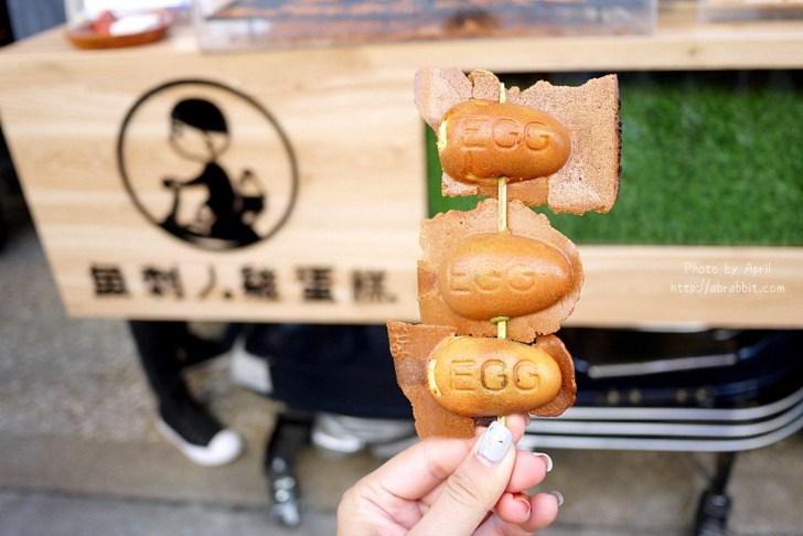 38808703981 77c6e35724 o - 台中雞蛋糕 魚刺人雞蛋糕-國美館巷弄小吃