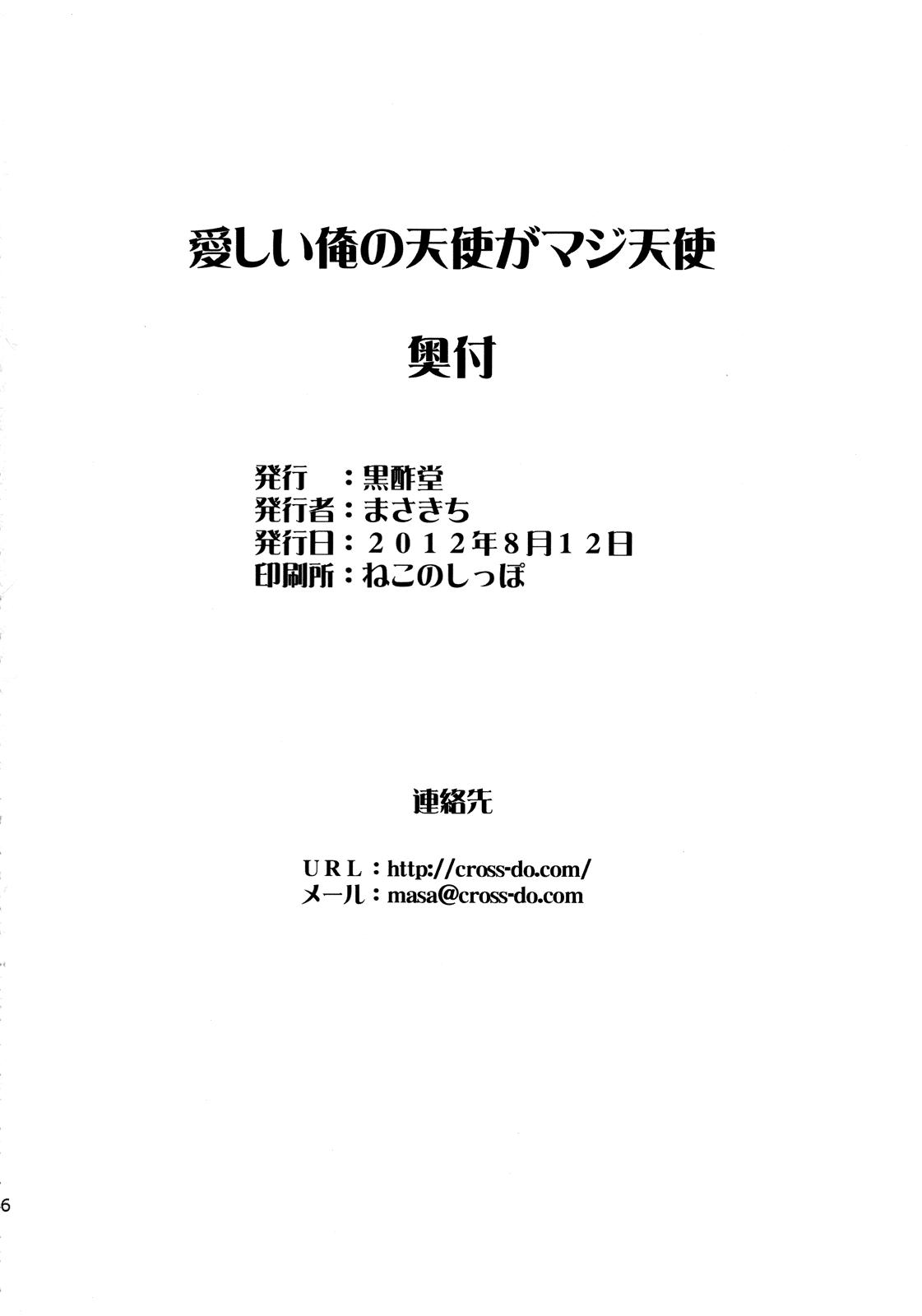 Hình ảnh  in Hentai ToraDora Itoshii Ore no Tenshi ga Maji Tenshi