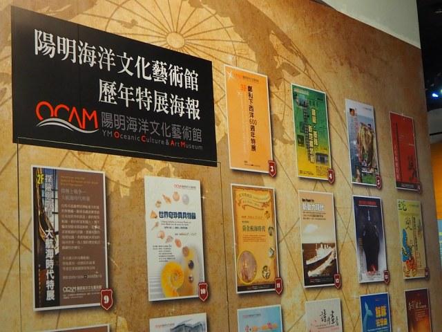 陽明海洋文化藝術館 (4)