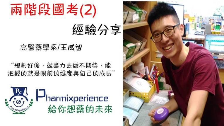 兩階段國考(2)-王威智-經驗分享-Pharmixperience