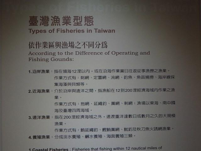 陽明海洋文化藝術館 (11)