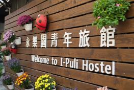 永樂園青年旅館 I Puli Hostel