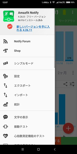 Notify & Fitness for Amazfit レビュー (13)