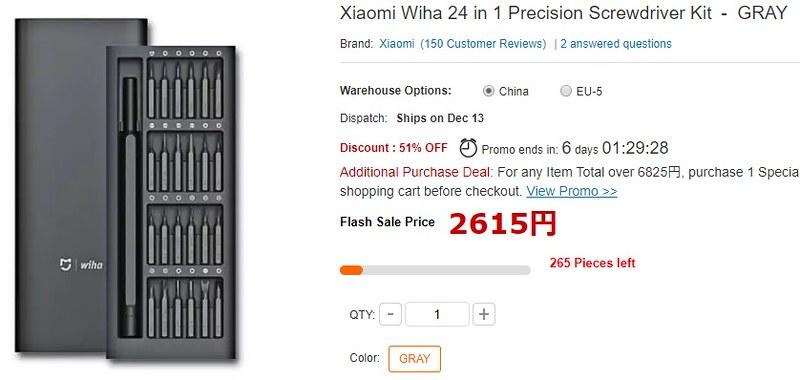 Xiaomi Wiha  現在価格