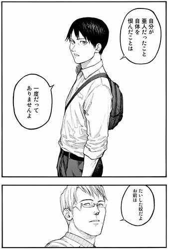 メジャー亜人