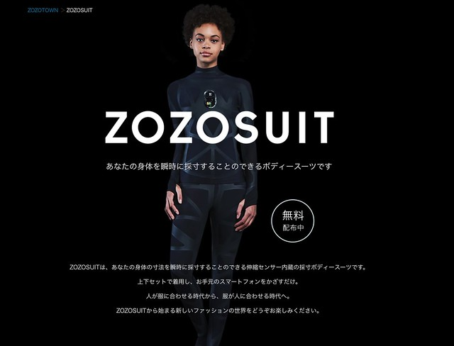 【ZOZOSUIT】服が人に合わせる時代へ_-_ZOZOTOWN 2
