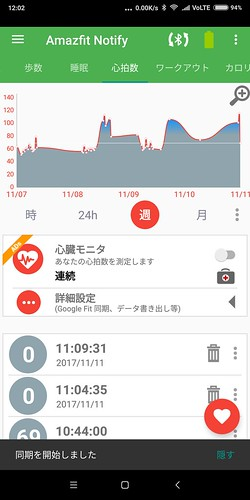 Notify & Fitness for Amazfit レビュー (10)