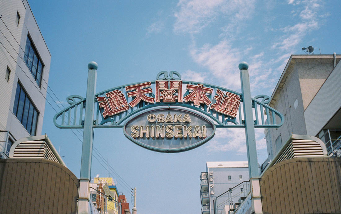 Osaka Shinsekai
