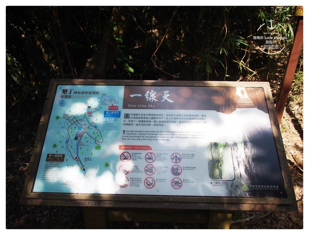 墾丁,墾丁景點,墾丁森林遊樂園,墾丁私房,屏東景點,森林 @薇樂莉 Love Viaggio | 旅行.生活.攝影